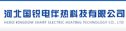 电伴热厂家首选河北国锐电伴热科技有限公司